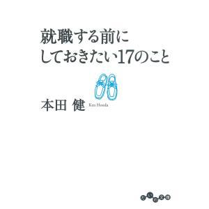 就職する前にしておきたい17のこと 電子書籍版 / 本田健 ebookjapan