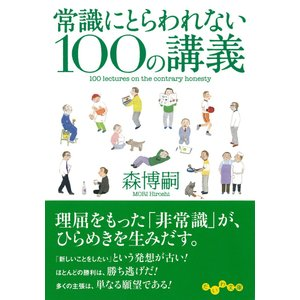 常識にとらわれない100の講義 電子書籍版 / 森博嗣 ebookjapan