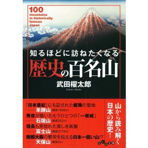 【初回50%OFFクーポン】知るほどに訪ねたくなる歴史の百名山 電子書籍版 / 武田櫂太郎|ebookjapan