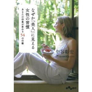 なぜか「美人」に見える女性の習慣 電子書籍版 / 中谷彰宏 ebookjapan