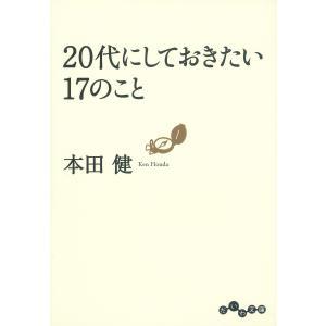 20代にしておきたい17のこと 電子書籍版 / 本田健 ebookjapan