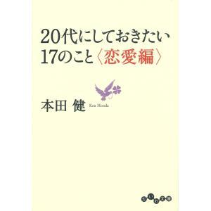 20代にしておきたい17のこと<恋愛編> 電子書籍版 / 本田健 ebookjapan