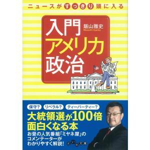 ニュースがすっきり頭に入る 入門アメリカ政治 電子書籍版 / 飯山雅史|ebookjapan