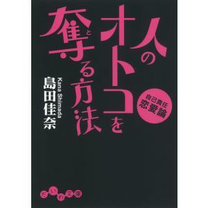 人のオトコを奪る方法 電子書籍版 / 島田佳奈 ebookjapan