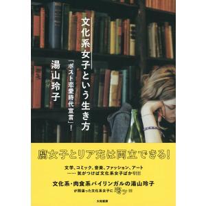 文化系女子という生き方 電子書籍版 / 湯山玲子|ebookjapan