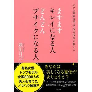 ますますキレイになる人 どんどんブサイクになる人 電子書籍版 / 豊川月乃|ebookjapan