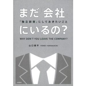 まだ「会社」にいるの? 電子書籍版 / 山口揚平|ebookjapan