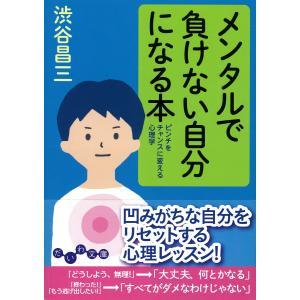 メンタルで負けない自分になる本 電子書籍版 / 渋谷昌三 ebookjapan