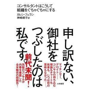 申し訳ない、御社をつぶしたのは私です。 電子書籍版 / カレン・フェラン/神崎朗子|ebookjapan