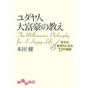 ユダヤ人大富豪の教え 電子書籍版 / 本田健|ebookjapan