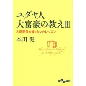 ユダヤ人大富豪の教えIII 電子書籍版 / 本田健|ebookjapan
