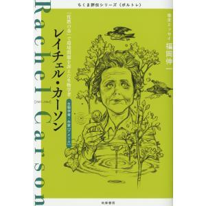 レイチェル・カーソン ――『沈黙の春』で環境問題を訴えた生物学者 電子書籍版 / 筑摩書房編集部|ebookjapan
