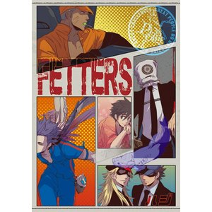FETTERS(01) LOVE IS TYRANT SPARING NONE 電子書籍版 / ハジ|ebookjapan