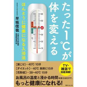 【初回50%OFFクーポン】たった1℃が体を変える ほんとうに健康になる入浴法 電子書籍版 / 著者:早坂信哉|ebookjapan