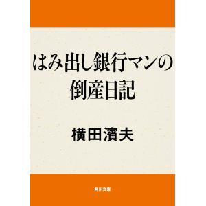 【初回50%OFFクーポン】はみ出し銀行マンの倒産日記 電子書籍版 / 著者:横田濱夫|ebookjapan