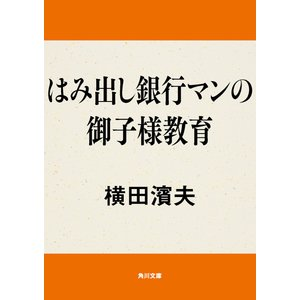 【初回50%OFFクーポン】はみ出し銀行マンの御子様教育 電子書籍版 / 著者:横田濱夫|ebookjapan