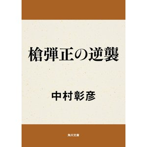 槍弾正の逆襲 電子書籍版 / 著者:中村彰彦|ebookjapan