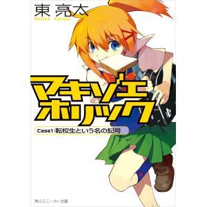 マキゾエホリック Case1:転校生という名の記号 電子書籍版 / 著者:東亮太 イラスト:Nino|ebookjapan