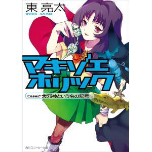 マキゾエホリック Case2:大邪神という名の記号 電子書籍版 / 著者:東亮太 イラスト:Nino|ebookjapan