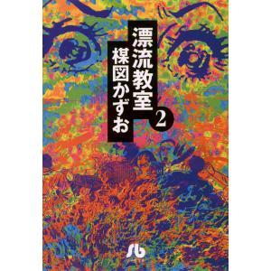 漂流教室〔文庫版〕 (2) 電子書籍版 / 楳図かずお ebookjapan