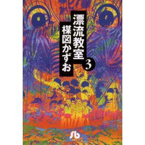 漂流教室〔文庫版〕 (3) 電子書籍版 / 楳図かずお ebookjapan