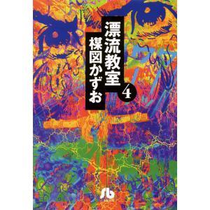 漂流教室〔文庫版〕 (4) 電子書籍版 / 楳図かずお ebookjapan