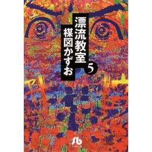 漂流教室〔文庫版〕 (5) 電子書籍版 / 楳図かずお ebookjapan