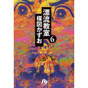 漂流教室〔文庫版〕 (6) 電子書籍版 / 楳図かずお ebookjapan