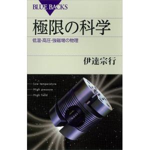 極限の科学 低温・高圧・強磁場の物理 電子書籍版 / 伊達宗行|ebookjapan