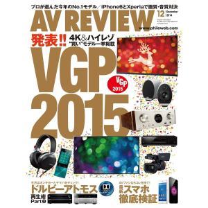 月刊 AVレビュー 2014年12月号 電子書籍版 / 月刊 AVレビュー編集部|ebookjapan