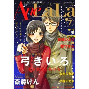 AneLaLa Vol.7 電子書籍版 / LaLa編集部|ebookjapan
