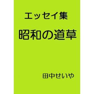 【初回50%OFFクーポン】昭和の道草: エッセイ 電子書籍版 / 著:田中せいや|ebookjapan