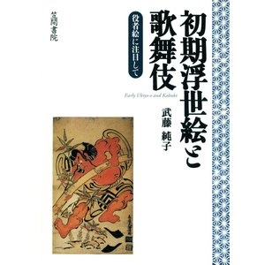 初期浮世絵と歌舞伎 電子書籍版 / 著:武藤純子|ebookjapan