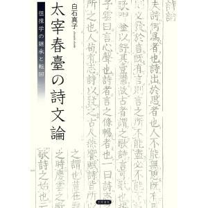 太宰春臺の詩文論 徂徠学の継承と転回 電子書籍版 / 著:白石真子