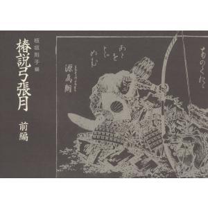 椿説弓張月 前編 電子書籍版 / 編:板坂則子
