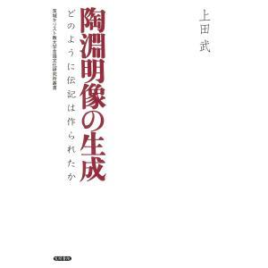 陶淵明像の生成 どのように伝記は作られたか 電子書籍版 / 著:上田武