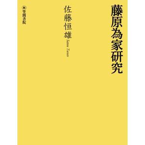藤原為家研究 電子書籍版 / 著:佐藤恒雄|ebookjapan