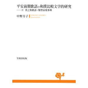 平安前期歌語の和漢比較文学的研究 電子書籍版 / 著:中野方子|ebookjapan