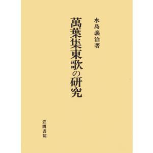 萬葉集東歌の研究 電子書籍版 / 著:水島義治|ebookjapan
