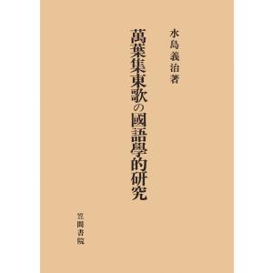 萬葉集東歌の國語學的研究 電子書籍版 / 著:水島義治|ebookjapan