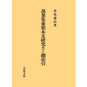 萬葉集東歌本文研究並びに總索引 電子書籍版 / 著:水島義治|ebookjapan