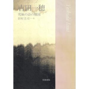 吉田一穂 究極の詩の構図 電子書籍版 / 著:田村圭司