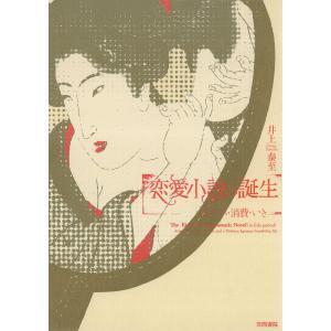恋愛小説の誕生 ロマンス・消費・いき 電子書籍版 / 著:井上泰至|ebookjapan