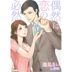 【初回50%OFFクーポン】偶然は恋の必然 電子書籍版 / 逢見るい|ebookjapan