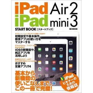 iPad Air 2 / iPad mini 3 スタートブック 電子書籍版 / SBクリエイティブ|ebookjapan