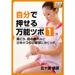 自分で押せる万能ツボ:1 電子書籍版 / 五十嵐康彦 ebookjapan