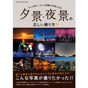 夕景・夜景の正しい撮り方 電子書籍版 / CAPA&デジキャパ!編集部|ebookjapan