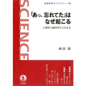 「あっ,忘れてた」はなぜ起こる-心理学と脳科学からせまる 電子書籍版 / 梅田聡 著|ebookjapan
