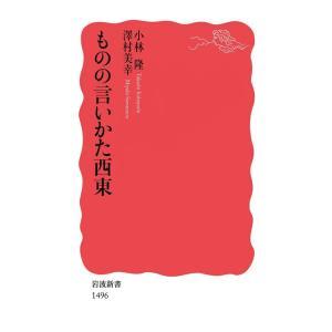 ものの言いかた西東 電子書籍版 / 小林隆 著/澤村美幸 著