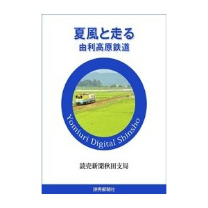 夏風と走る 由利高原鉄道 電子書籍版 / 読売新聞秋田支局|ebookjapan
